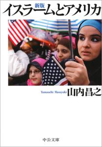 新版 イスラームとアメリカ